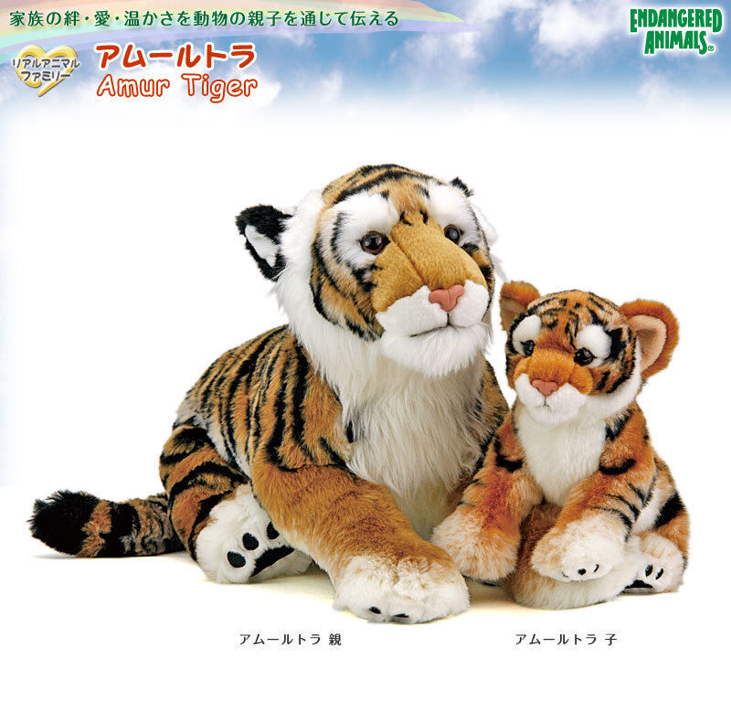 Coloreata Real Animal Family Stuffed animal Plush Amur Tiger Family New Gift
