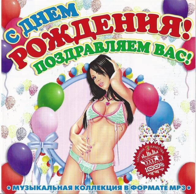 Russisch cd mp3 С ДНЕМ РОЖДЕНИЯ / S Dnem Rozhdeniya / s dnem rozdenija # BEST