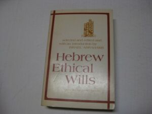 Hebrew Ethical Wills by Israel Abrahams foreward by Judah Goldin