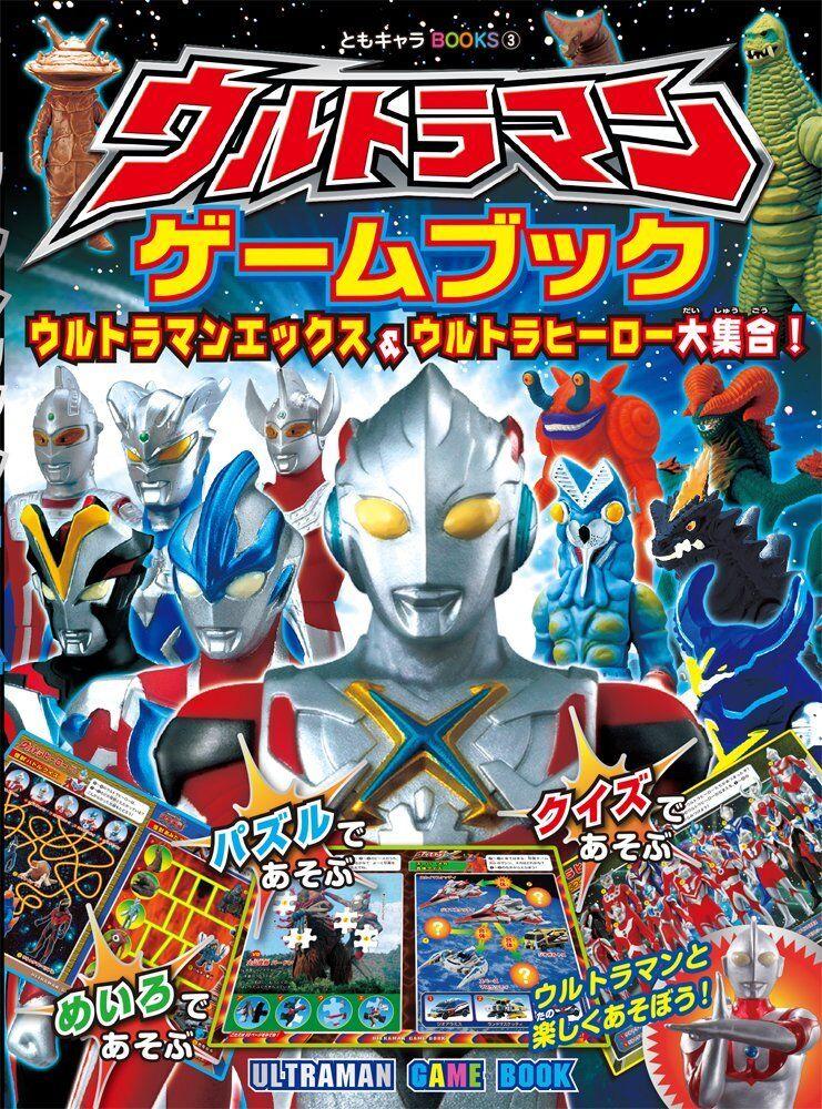 Ultraman Game Book   Ultraman x & Ultra Hero Collection