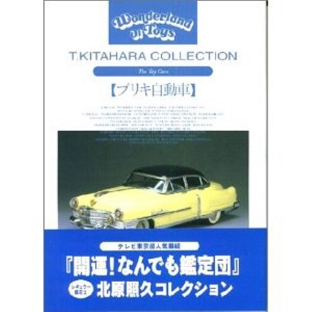 Teruhisa Kitahara Collection : Toy Tin Car Photo Collection Book
