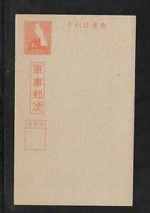 Japan-Postal-Stationery-Military-Postal-Card-Dove-amp-Helmet-Orange-Mint