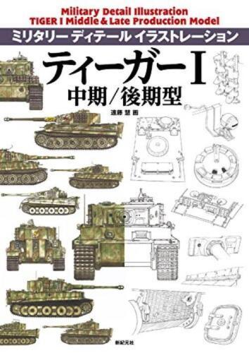 Tiger I Medium Late Type Military detail illustration Japanese Book