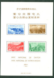 JAPAN 1941 DAITON & NIITAKA-ARISAN National Park BLOCK S/S Sk# P34 MINT MH/