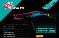 Yamashita Egi-oh Q Live Search 490 Glow 3.5 Basic Warm Jacket 20.5g Squid Jig
