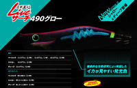 Yamashita Egi-oh Q Live Search 490 Glow 2.5 Basic Warm Jacket 10.5g Squid Jig