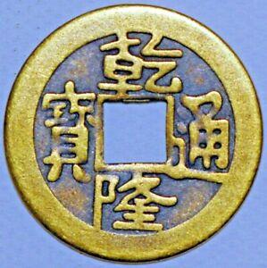 China Qing Dynasty Cash 1736-1795 Qian-long Bao U258