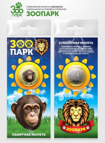 Series of Zoo coins in design cards №5 Russia 10 rubles monkey
