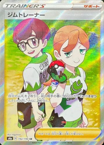 Gym Trainer SR 192//190 s4a Shiny star V Pokemon Card Japanese PCG NM