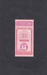 Mongolia-rara-e-piccola-banconota