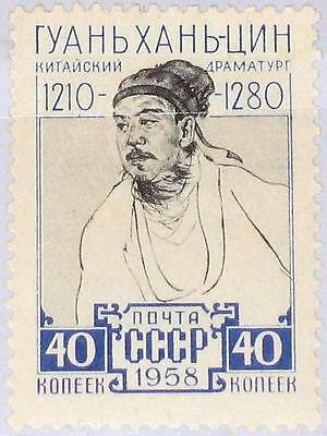 Russland & Sowjetunion Russia Sowjetunion 1958 2173 2146 Kuan Han-ching 700th Ann Chinese Dramatist Mnh
