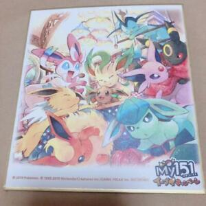 Pokemon-Limited-Full-Art-MY151-Promo-Card-secret-only-Eevee-Friends-Japanese