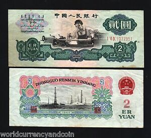 Details About China 2 Yuan P875a 1960 Chinese Machine Truck World Currency Bill Money Banknote