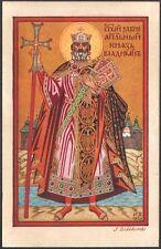 I. Bilibine. Princes de l'ancienne Russie. Wladimir Sviatoï. Vers 1925