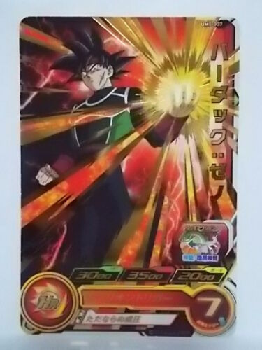 Super Dragon Ball Heroes UM5-037 Rare Bardock Xeno