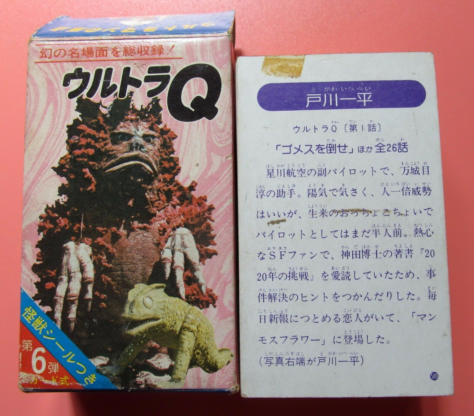 Japan Ultra Q Card Kaiju Tokusatsu 80 pcs 6