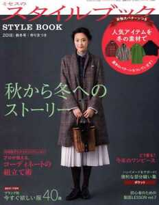 MRS-STYLEBOOK-2018-Fall-and-Winter-Japanese-Dress-Making-Book
