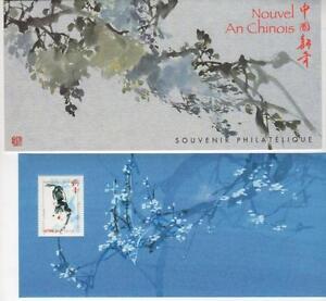 France-Bloc-Souvenir-n-6-sous-blister-Annee-lunaire-chinoise-du-Chien