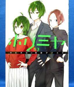 Details about Horimiya Vol 13 - HERO, Daisuke Hagiwara /Japanese Manga Book  Comic Japan New