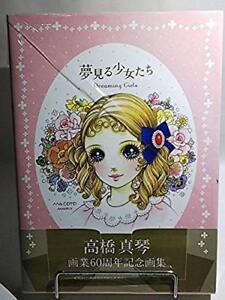 Dreaming-Girls-Macoto-Makoto-Takahashi-Art-Book-Japanese-2013-208pages