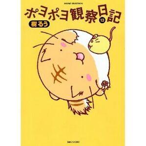 Kansatsu - The Observation (Japanese Edition)