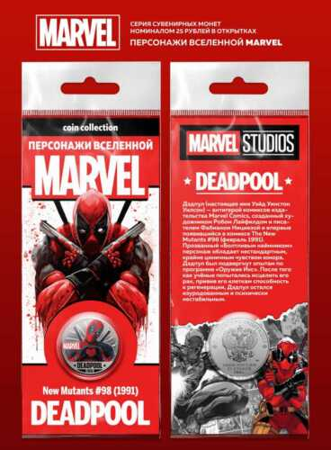 "Russia coins  /"" Marvel Deadpool /"" 25 rubles colored unc!"