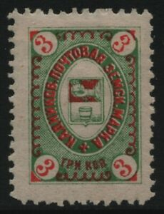 Russia-Zemstvo-Kadnikov-Schmidt-14-Chuchin-12-unused
