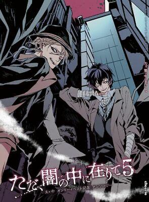 96-page Dazai x Nakahara Bungo Stray Dogs Shounen-Ai Doujinshi Anthology 3