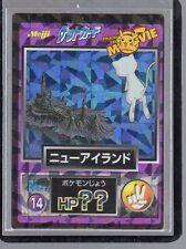 Japanese Meiji #14 - Mew looking at New Island Promo Pokemon Holofoil Prism 1998