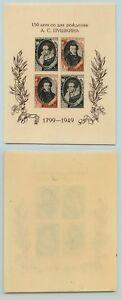 La-Russie-URSS-1949-SC-1360-A-neuf-sans-charniere-souvenir-sheet-f766