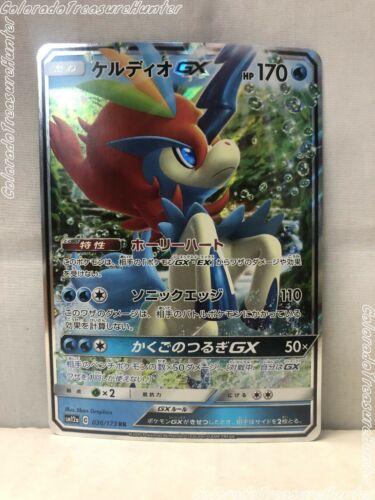 Keldeo GX 036//173 Details about  /Pokemon sm12a