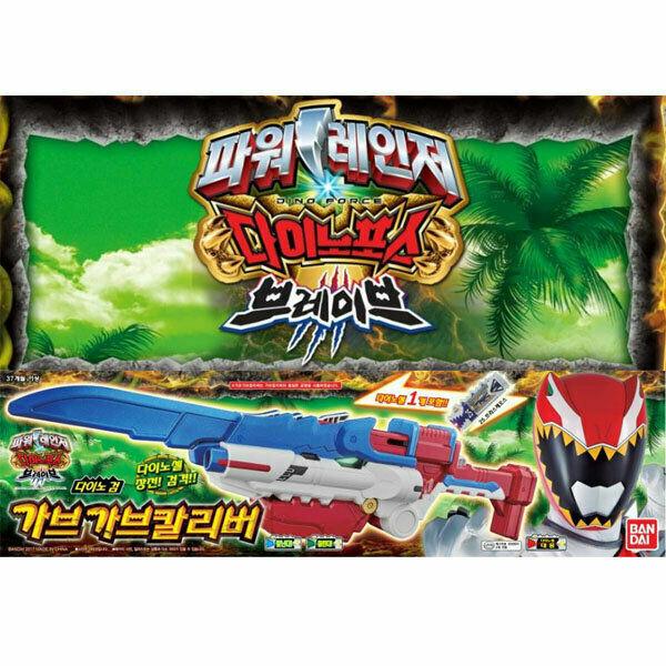 Power Ranger Dino Force Brave Gav Gav Caliver Sword Gun Weapon Animation_RU