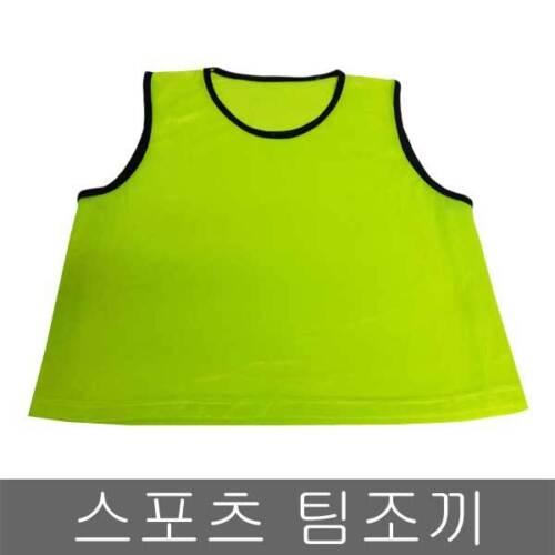 1pc Adult Soccer Team Vest Scrimmage Jacket School Basketball Sports Wear 5color