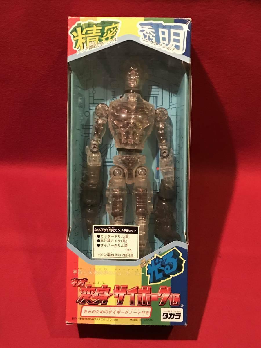 venta de ofertas Takara Takara Takara Neo Prendedores Cyborg Gun Metal Conjunto B limitada Juguetesrus figura Microman F S  precios bajos todos los dias