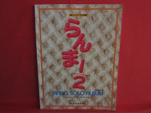 Ranma 1//2 Piano Sheet Music Collection Book