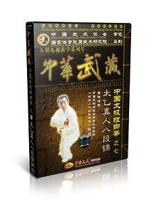 Chinese Taiji Mantis Boxing Series No.7 Immortal Taiyi Ba duan jin - Sun De 2DVD