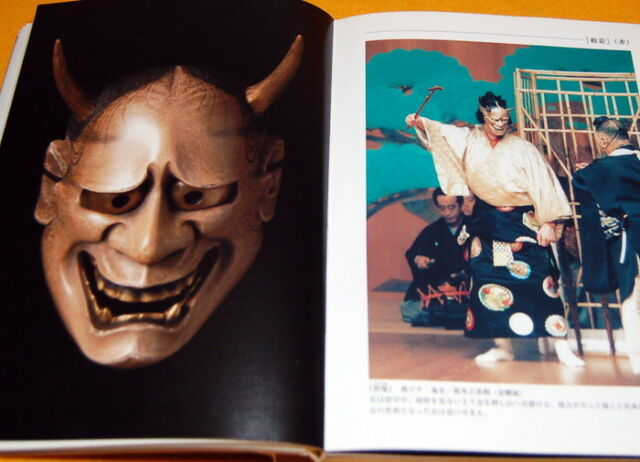 Japanese NOH MASK book from japan rare vtg #0065