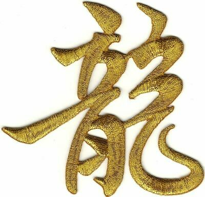 """3/"""" Black Asian Chinese Calligraphy Strength Character Embroidery Patch"""