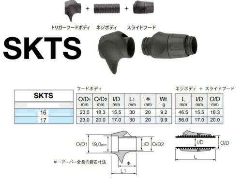 SKTS Reel Seat Casting 16 or 17  FREE SHIPPING USA ! Original Fuji SK2