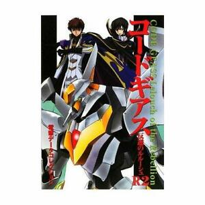 Code-Geass-Lelouch-of-the-Rebellion-R2-Data-Collection-ANIME-ART-BOOK