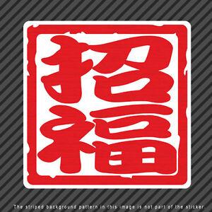 Bringing Good Luck Shofuku Japanese Kanji Vinyl Decal Sticker Jdm