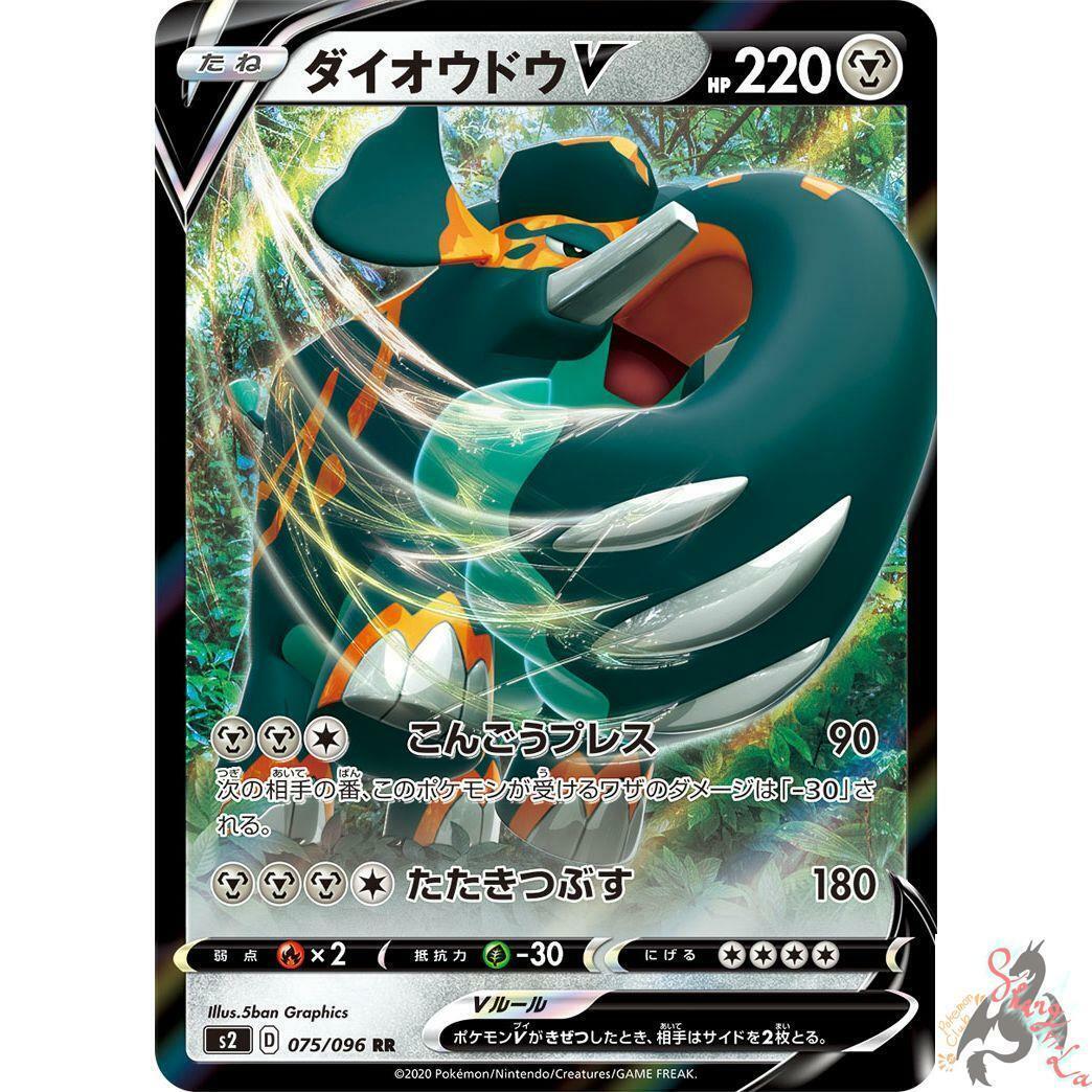 Milotic V RR 022//096 s2 Pokemon Card Japanese  MINT