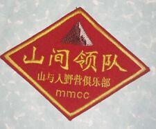 MMCC Patch - China / Hong Kong - Security