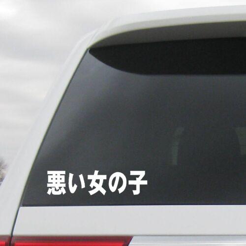 Bad Girl Decal Vinyl Cut Sticker in Japanese Hiragana Kanji JDM Car Truck Window