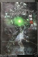 Parasite Eve KAITAI SHINSHO Complete Guide book OOP