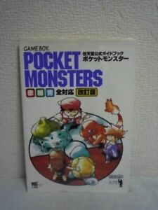 Pokemon-Pocket-Monsters-Red-Green-Blue-strategy-guide-book-GAME-BOY-GB