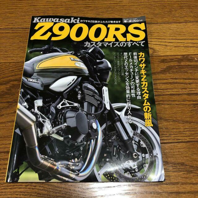 All about Kawasaki Z900 RS customize Photo Guide Book