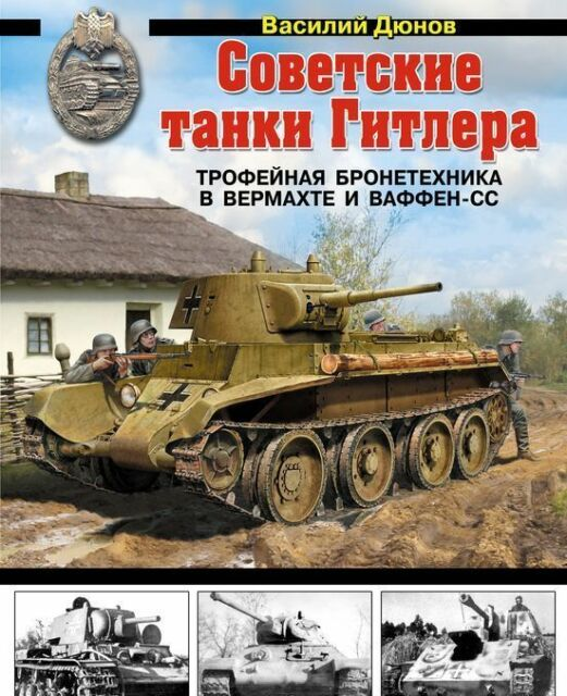 Russian Tanks in German Service_Trophy Tanks in the Wehrmacht and Waffen-SS Book