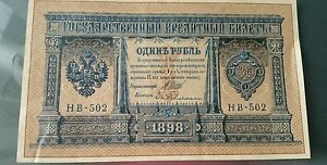 Russia Old Credit ticket for 1 Ruble 1898 - <span itemprop=availableAtOrFrom>Omagh, United Kingdom</span> - Russia Old Credit ticket for 1 Ruble 1898 - Omagh, United Kingdom