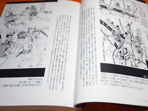 Japanese-Samurai-Sengoku-Period-Battle-Illustration-Book-Kabuto-Katana-1015